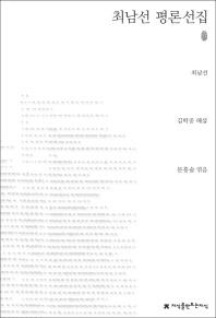 최남선 평론선집