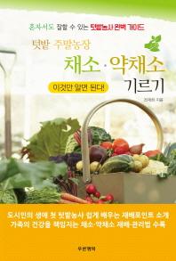 텃밭 주말농장 채소 약채소 기르기