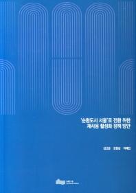'순환도시 서울'로  전환 위한 재사용 활성화 정책 방안