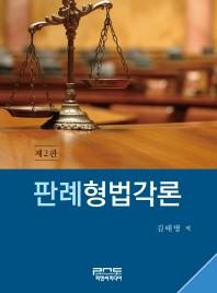 판례형법각론