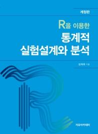 R을 이용한 통계적 실험설계와 분석