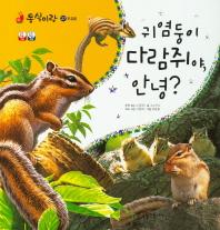 귀염둥이 다람쥐야, 안녕?