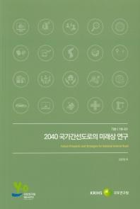 2040 국가간선도로의 미래상연구