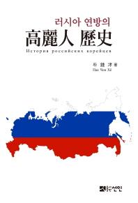러시아 연방의 고려인 역사