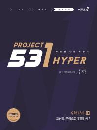 531 Project(프로젝트) 고등 수학(하) H(Hyper)(2021)