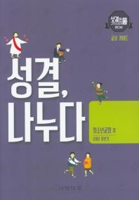 성결, 나누다 청소년교회. 2: 교사 가이드(2019 후반기)