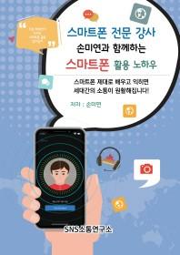 스마트폰 전문 강사 손미연과 함께하는 스마트폰 활용 노하우