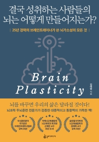 결국 성취하는 사람들의 뇌는 어떻게 만들어지는가?