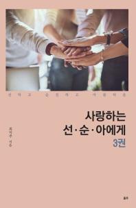 사랑하는 선 순 아에게. 3
