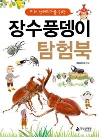 미래 생태학자를 위한 장수풍뎅이 탐험북