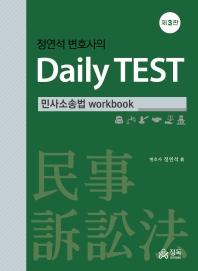 정연석 변호사의 Daily TEST: 민사소송법 workbook