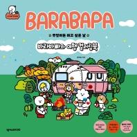바라바빠와 여행 컬러링북