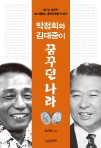 박정희와 김대중이 꿈꾸던 나라