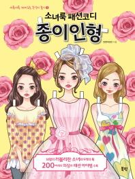 소녀룩 패션코디 종이인형