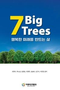 7 Big Trees: 행복한 미래를 만드는 삶