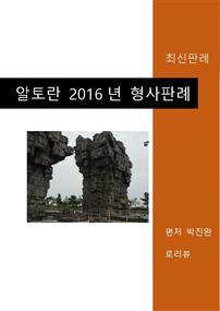 알토란 2016년 형사판례