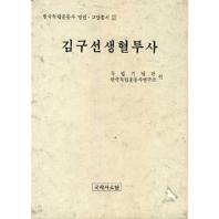 김구선생혈투사(한국독립운동사영인교양총서 2)