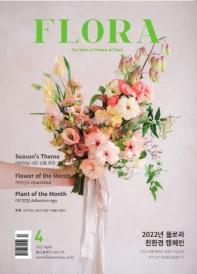월간 플로라(Flora)(2021년 4월호)