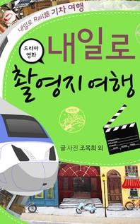 [내일로기차여행_07]드라마영화촬영지여행