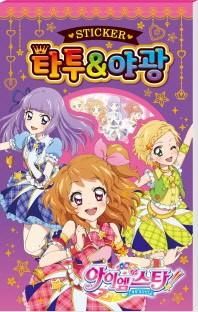 꿈의 오디션 아이엠스타3 타투&야광 스티커