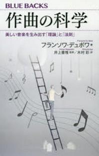 作曲の科學 美しい音樂を生み出す「理論」と「法則」