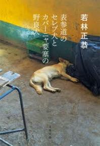 表參道のセレブ犬とカバ-ニャ要塞の野良犬