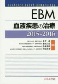 EBM血液疾患の治療 2015-2016