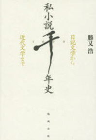 私小說千年史 日記文學から近代文學まで