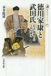 德川家康と武田氏 信玄.勝賴との十四年戰爭