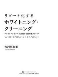リピ-ト化するホワイトニング.クリ-ニング ホワイトエッセンスが實踐する技術&ノウハウ