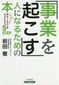 事業を起こす人になるための本 ふわっと考えていることをカタチにする5STEP