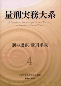 量刑實務大系 4