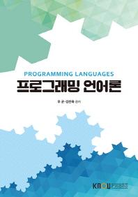 프로그래밍언어론(2학기, 워크북포함)