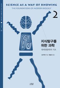 지식탐구를 위한 과학. 2: 현대생물학의 기초