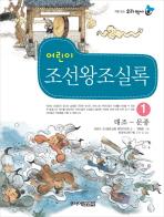 처음 읽는 우리 역사 어린이 조선왕조실록. 1: 태조-문종