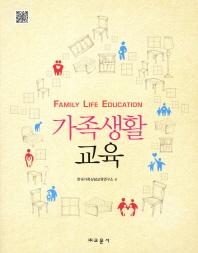 가족생활 교육
