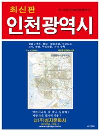인천광역시(도시지도 4)