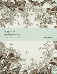 한국미술교육 40선