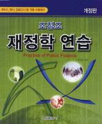 재정학 연습(조정조)(세무사 행시 입법고시 등 각종 수헙대비)