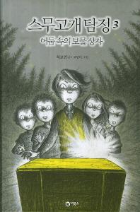 스무고개 탐정. 3: 어둠 속의 보물 상자