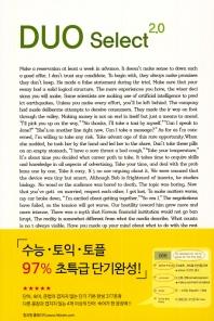 듀오 셀렉트 2.0 마법의 영단어 377문장