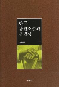 한국 농민소설의 근대성