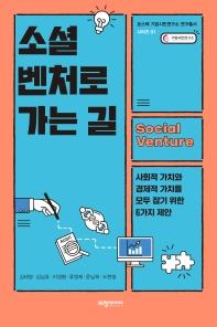 소셜 벤처로 가는 길