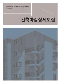 건축마감상세도집