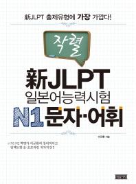 작렬 신 JLPT 일본어능력시험 N1 문자 어휘