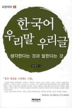 한국어 우리말 우리글: 생각한다는 것과 말한다는 것