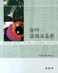 유아 교과교육론