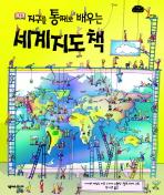 지구를 통째로 배우는 세계지도 책