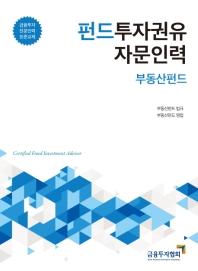 펀드투자권유 자문인력: 부동산펀드