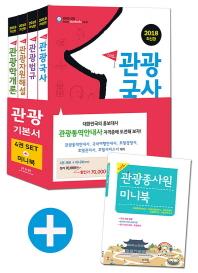 스타트 관광 기본서 4종+미니북 세트(2018)